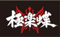 gokuraku