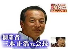 miki_masahiro_R