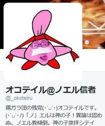 okoteiru_R