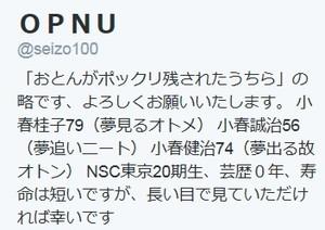 opnu_syoukai