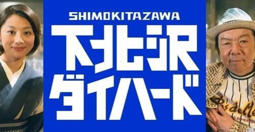 shimokita_R