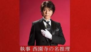 shituji_saionji_R