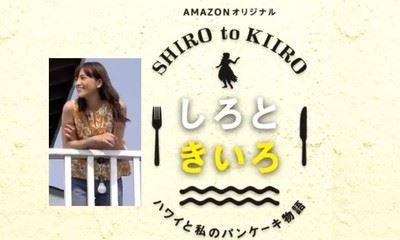 siro_kiiro