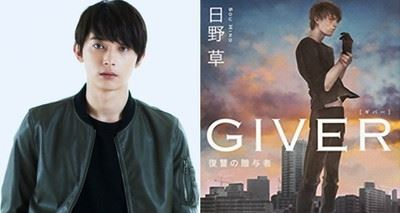 GIVER_R