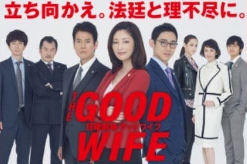 good_wife_R