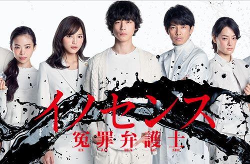 inosensu_R