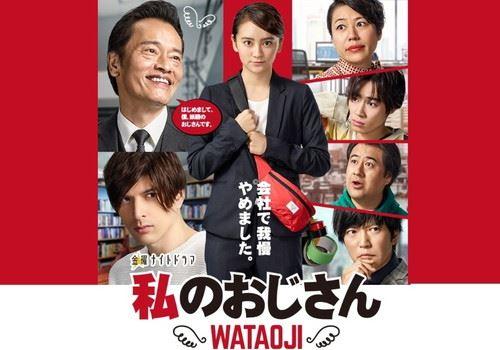 wataoji_R