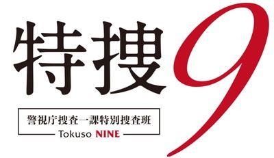 06tokuso9_R
