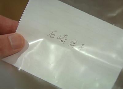 ishizaki_kami_R