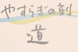 yasuragi_R
