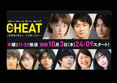 cheat_R